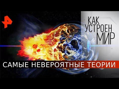 """Самые невероятные теории. «Как устроен мир"""" с Тимофеем Баженовым (27.05.20)."""