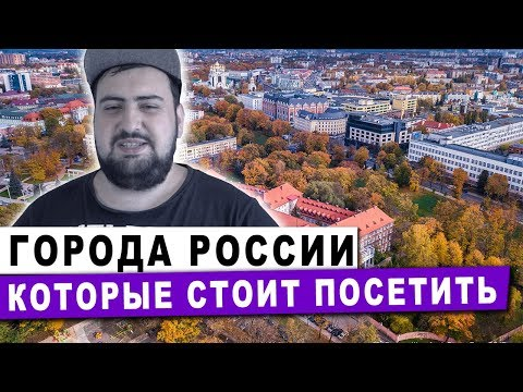 ТОП 5 городов России в которых стоит побывать \ жирный