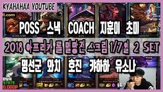캬하하[1월7일 멸망전 스크림 2 SET|소나시대 vs 초미팀 석현이 코그멍 꺼냈다.. 다 긴장해라]