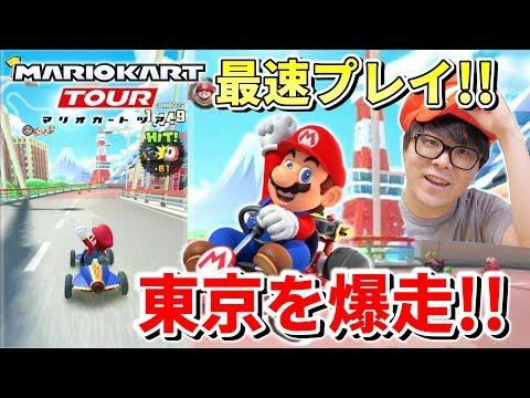 マリオが東京を走りまわる!!マリオカート ツアーがついにスマホでリリースされるぞ!【マリオカート ツアー先行プレイ】