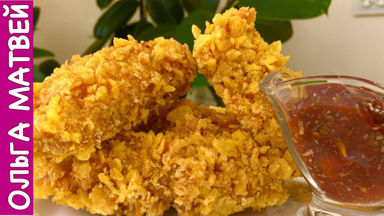 наггетсы куриные рецепт как в кфс