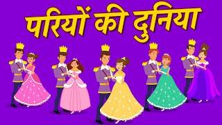 परियों की दुनिया | Pariyon ki kahani | Hindi Kahani | Jadui Kahaniya | Hindi Fairy Tales