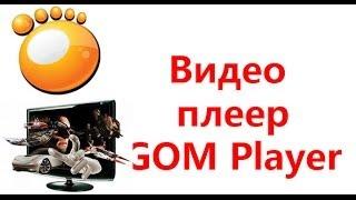 Видео плеер(Скачать плеер http://www.win7ka.ru/video-pleer-2/ В данной статье речь пойдет о замечательном плеере GOM Player. Данный плеер..., 2013-12-16T08:19:33.000Z)