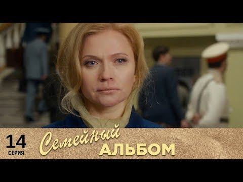 Семейный альбом | 14 серия | Русский сериал - Ruslar.Biz