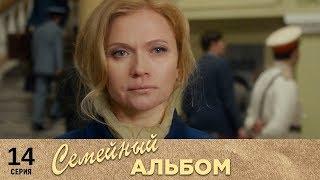 Семейный альбом | 14 серия | Русский сериал