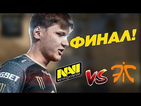 ФИНАЛ STARSERIES 7-ГО СЕЗОНА! NaVi vs. Fnatic - StarSeries i-League Season 7