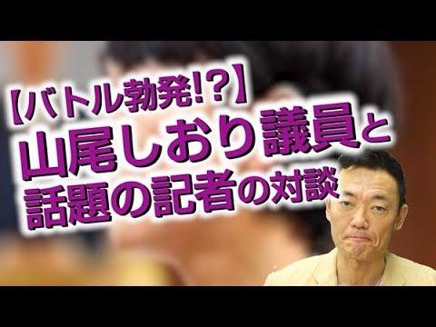 夢の共演!山尾議員と望月記者の対談を「男」中田宏が読む!