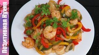 ИДЕЯ для УЖИНА КРЕВЕТКИ с БОЛГАРСКИМ ПЕРЦЕМ в духовке Shrimps Recipes Easy Tôm RIM xào sốt chua ngọt