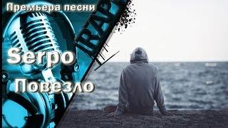 Serpo - Повезло