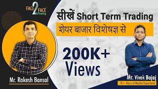सीखें Short Term Trading, शेयर बाजार विशेषज्ञ Rakesh Bansal से।