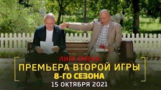 ПРЕМЬЕРА Второй игры 8 го сезона Лиги Смеха Смотрите 15 октября 2021