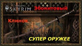 """TES-5 SKAYRIM"""":-Даэдрический Артефакт -Эбонитовый клинок .Часть#6"""