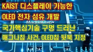 KAIST 디스플레이 가능한 OLED 전자 섬유 개발 …