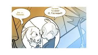 Комикс - Мышиная бойня