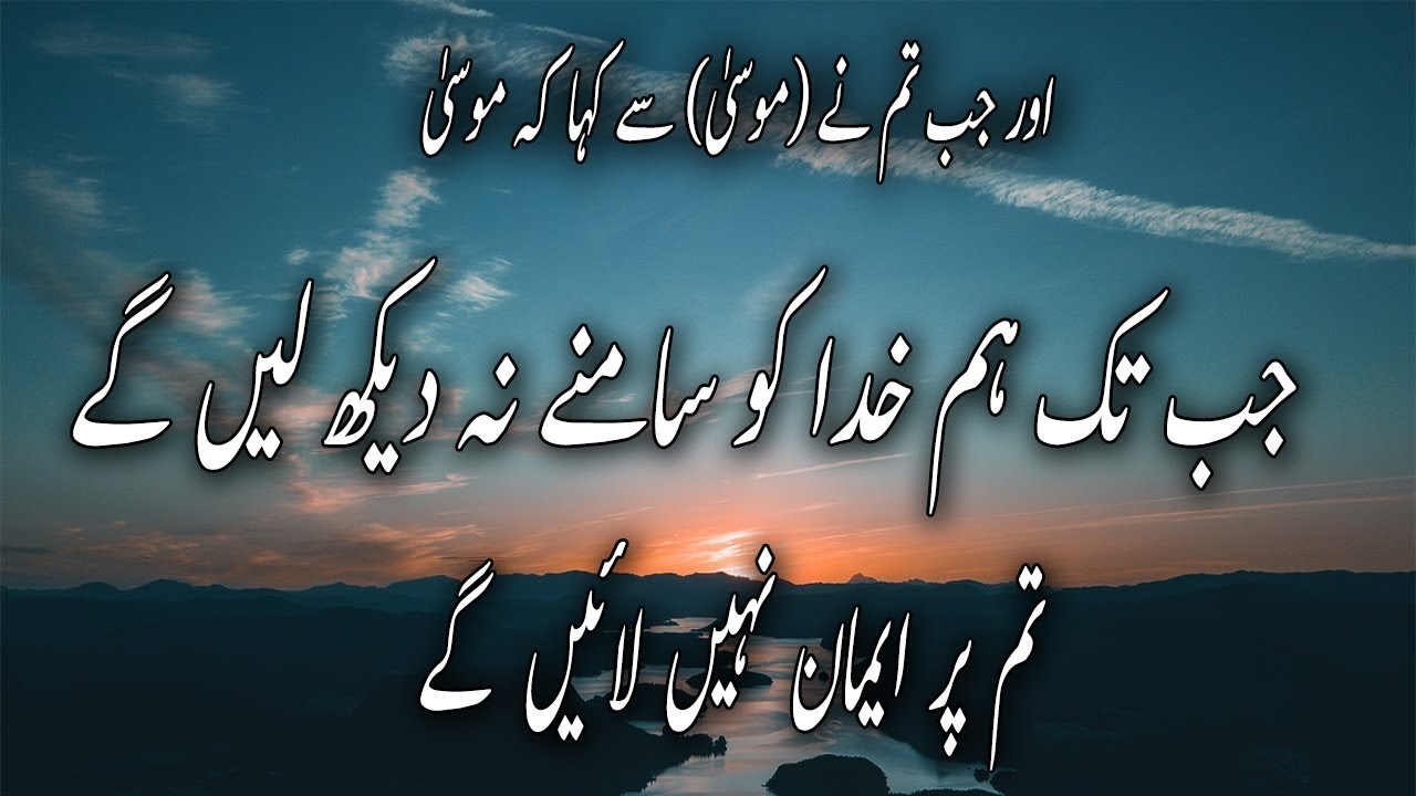 Download Most Beautifull Quran Recitation surah baqarah Hazrat Mussa as ur us ki Qom