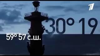 ТВ1(СПб). Культурное наследие Николая Рериха.