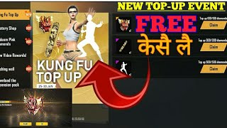 HOW TO CLAIM FREE NEW TOP-UP EVENT||FREE NEW KUNG-FU EMOTE||