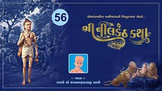 56 Shree Nilkanth Katha || Shastri Shri Mangalswarup Swami || 16 Sep 2021