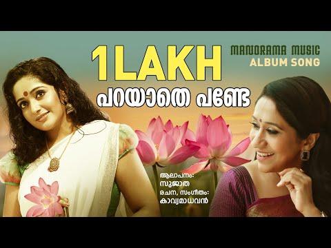 parayathe pande album song