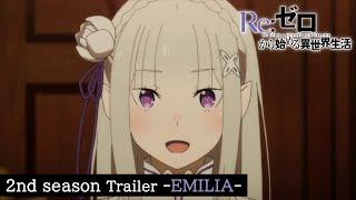 TVアニメ『Re:ゼロから始める異世界生活』2nd season PV エミリアver.