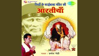 Utha Utha Shri Sainath