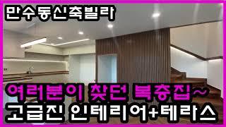 [인천신축빌라] 남동구 만수동 여러분이 찾던 복층집 여…