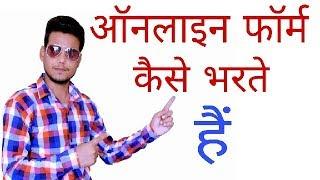 Online form kaise bhare || ऑनलाइन फॉर्म कैसे भरे ||