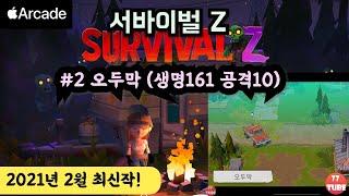 Survival Z 서바이벌Z #2 오두막! 롤플레잉 …