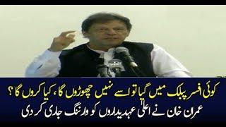 Pakistan News-Imran Khan Ne Warning Jaari Kardi