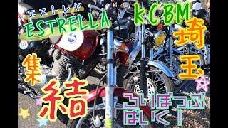 ろりぽっぷばいく!#12☆エストレヤ集団で行くぞぉ!KCBM埼玉☆