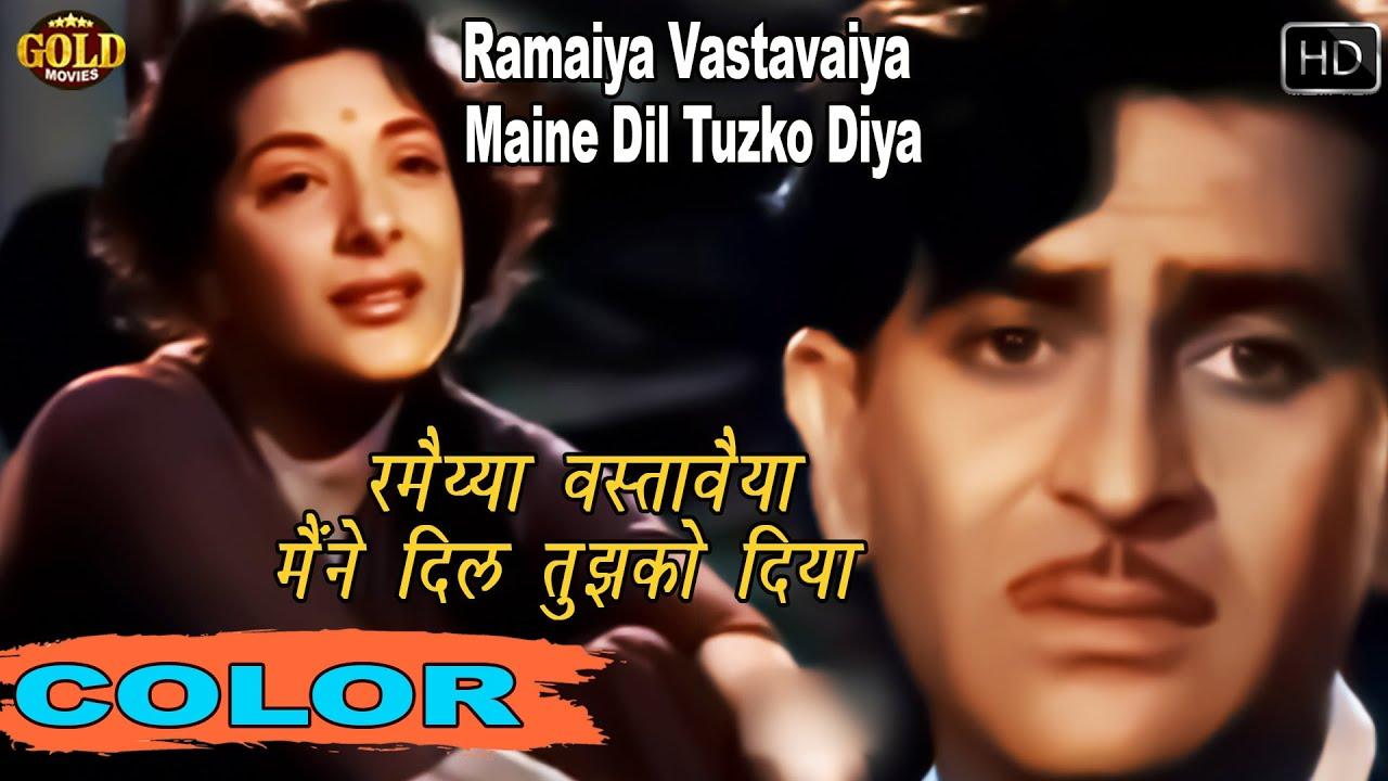 Download रमैय्या वस्तावैया \ Ramaiya Vastavaiya (COLOR) HD - Lata Mangeshkar, Mohammed Rafi   Shree 420.