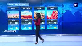 النشرة الجوية الأردنية من رؤيا 15-10-2018