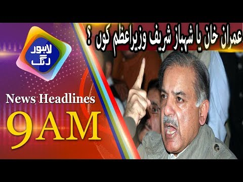 Next Prime Minister Of  Pakistan ? News Headlines | 09:00AM | 26th July 2018 | Lahore Rang