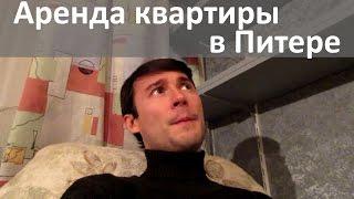 №119 Как снять квартиру в Петербурге / Цены на аренду(, 2016-01-09T21:47:16.000Z)