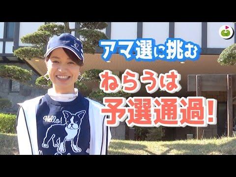 予選を通過したい!全日本女子アマチュアゴルファーズ選手権に挑戦