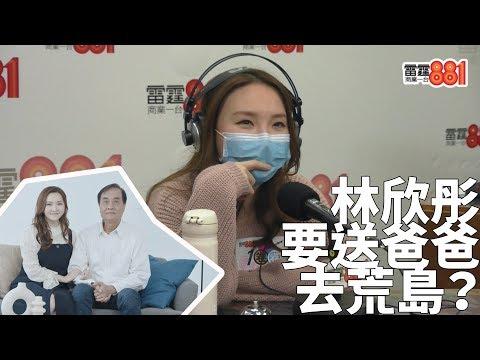 【GiveYou5】林欣彤要送「上世情人」去荒島?晦氣讚許廷鏗係男神!
