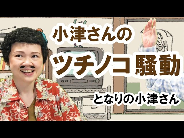 小津さんのツチノコ騒動【となりの小津さん】