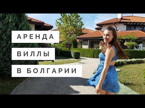 ОТДЫХ В БОЛГАРИИ 2018 - СОЛНЕЧНЫЙ БЕРЕГ. Как дешево арендовать виллу в Болгарии?