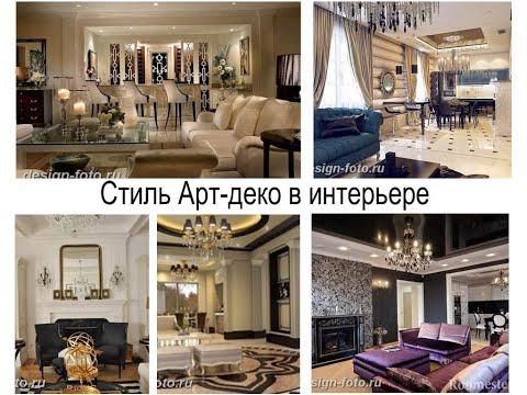 Стиль Арт деко в интерьере - информация про особенности и фото примеры для сайта Design-foto.ru
