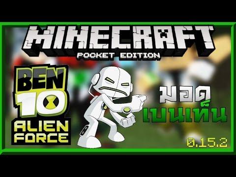 [รีวิว+สอนลง] มอดเบ็นเท็น แปลงร่างสุดเท่ Ben 10 Mod | Minecraft PE 0.15.2
