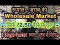 Rumal & Socks Wholesaler/Manufacturer in Sadar Bazar Delhi  Buy Socks,Handkerchief in  cheap rate