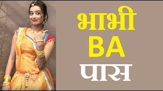 Bhabhi BA Pass 2018 ~ भाभी बी ए पास 2018 #RRCRajasthani #रामरहीम #विवाहगीत