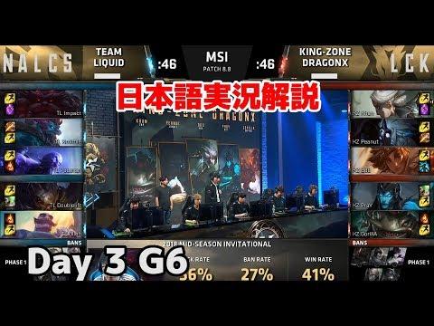 MSI 2018グループステージ | TL vs KZ | D3G6 | 日本語実況解説