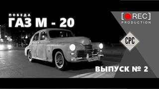 Крымский парк автомобилей - Газ м -20 победа 1955 год. Проект РОЗА - 55 ВЫПУСК № 2