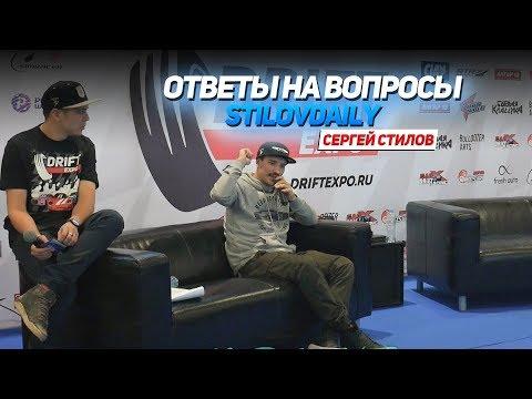 Ответы на вопросы от StilovDaily// Сергей Стилов на Drift Expo 2018
