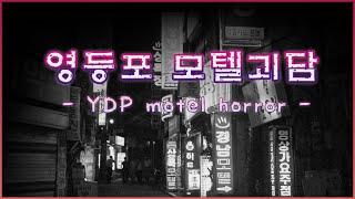 공포라디오 :: 영등포 모텔 괴담 (YDP motel …
