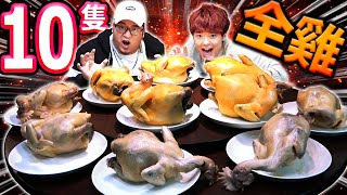 含羞草来襲! 大胃王挑戰吃光10隻全雞!? 面對總共25公斤的雞肉終於遭逢首次挑戰失敗…? 【Ft.含羞草日記】