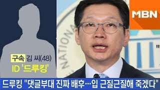 민주당 고발 '댓글 조작'→알고 보니 '민주당 당원' - [MBN 뉴스빅5]