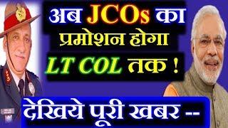 अब JCOs का प्रमोशन होगा LT COL तक ! देखिये पूरी खबर --