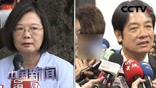 [中国新闻] 为手机民调再次隔空交火 蔡赖争斗加剧 | CCTV中文国际